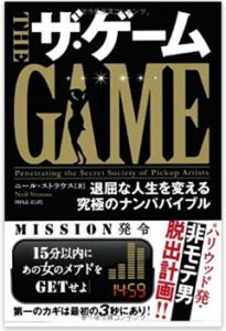 ザ・ゲーム