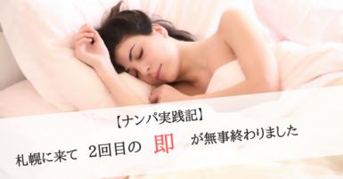 【ナンパ実践記】札幌に来て2回目の即が無事終わりました