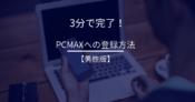 pcmax 登録方法
